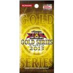 遊戯王ゼアル OCG ゴールドシリーズ GOLD SERIES 2013*未開封新品:TC メール便送料無料