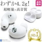 ワイヤレス イヤホン Bluetooth iPhone Android 白 ホワイト ノイズキャンセリング 軽量 高音質 IP010