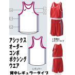 アシックス オーダーコンポ受注生産 ボクサーシャツ(メンズ)レギュラーカッティング PA01 ボクシングウエア