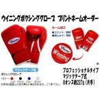 ウイニング  ボクシンググローブネームプリン...