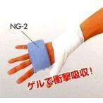 Winning/ウイニング ゲルデガード ボクシング ナックルガード NG-2