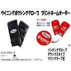 ウイニング  ボクシング パンチンググローブネームプリントオーダーデラックスタイプ マジックテープ式SB3000