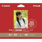 Canon キヤノン 写真用紙 ・ 光沢 ゴールド L判 GL-101L400 400枚/冊 【Canon直送品】 (2310B003)