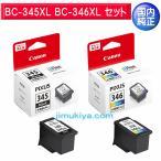 CANON FINE カートリッジ BC-345XL ブラック (大容量) BC-346XL 3色カラー (大容量) セット 国内 純正品 【Canon直送品】
