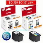 CANON FINE カートリッジ BC-360 ブラック BC-361 3色カラー セット 国内 純正品 【Canon直送品】