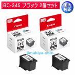 CANON FINE カートリッジ BC-345 ブラック 2個セット 国内 純正品 2159C001 【Canon直送品】