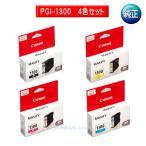 CANON  インクタンク PGI-1300 4色セット < ブラック シアン マゼンタ イエロー > 国内 純正品 【Canon直送品】