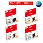 CANON 大容量 インクタンク PGI-1300XL 4色セット <ブラック シアン マゼンタ イエロー > 国内 純正品 【Canon直送品】