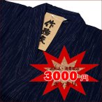 ショッピング作務衣 作務衣 夏用 お試し用 綿素材の無地や縦縞作務衣(さむえ)よりどりの3サイズ3000円ぽっきり