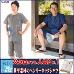 甚平 - 甚平 素材の(ヘンリーシャツ+半ズボン)甚平 シャツセット/かすり縦縞&小格子の7色・M〜4Lサイズ「誕生日」メンズ