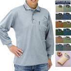 長袖 ポロシャツ ブランド メンズ  胸ポケット付き  送料無料  ラッピング 無料 / 父の日 / 誕生日 / 長袖ポロシャツ