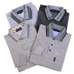 柄お任せ長袖ポロシャツ・「黒・グレー系」シンプルだから合わせやすい/激安商品に付き柄お任せで発送