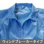 激安 イベントジャンパー(ウインドブレーカータイプ)・M〜LLサイズ・サックス(水色)