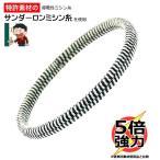 静電気除去ブレスレット 超強力 通常の5倍 日本製 子供から大人まで 8サイズ 静電気対策  静電気防止 静電気軽減 花粉送料無料