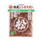 松尾ジンギスカン 公式 味付マトンロース 400g 冷凍(ジンギスカン 肉 羊肉)