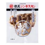 松尾ジンギスカン 公式(取扱店限定品)骨付ラムステーキ(味付・4本入) 冷凍(ラムチョップ)