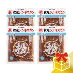 松尾ジンギスカン 公式 味付マトン(400g×4)ギフトセット 冷凍(ギフト対応) (ジンギスカン ギフト)(お中元)(お歳暮)