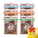 松尾ジンギスカン 公式 マトン三種たべくらべギフトセットB (400g×6) 冷凍 (ジンギスカン ギフト)(お中元)(お歳暮)