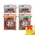 松尾ジンギスカン 公式 マトン三種たべくらべギフトセットA (400g×4) 冷凍 (ジンギスカン ギフト)(お中元)(お歳暮)
