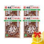 松尾ジンギスカン 公式 味付マトンロースギフトセット (400g×4) 冷凍(ギフト対応)(ジンギスカン ギフト)