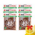 松尾ジンギスカン 公式 味付マトンロースギフトセット (400g×6) 冷凍(ギフト対応)(ジンギスカン ギフト)