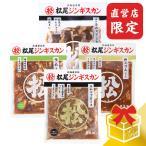 松尾ジンギスカン 公式 ラム三種&ステーキギフトセット 冷凍 (ジンギスカン ギフト)(お中元)(お歳暮)