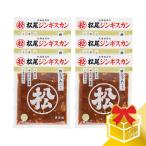 松尾ジンギスカン 公式 味付特上ラムギフトセット (400g×6) 冷凍(ギフト対応) (ジンギスカン ギフト)(お中元)(お歳暮)