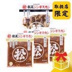松尾ジンギスカン 公式 特上ラム&ステーキギフトセット 冷凍 (ジンギスカン ギフト)(お中元)(お歳暮)