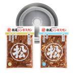 松尾ジンギスカン 公式 (簡易鍋付)ファミリーセットA(人気二種)冷凍 (ジンギスカ ン セット)(送料無料)