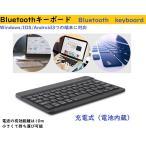 ブルートゥース Bluetooth キーボード  ワイヤレス 充電式  IOS Android Windows スマホ iPad 無線 コンパクト