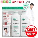 【Gift6点付き】ドクターフォーヘア Dr.FORHAIR フィトテラピーシャンプー / フィトテラピートリートメント セット ヒョンビン ボタニカルシャンプー 韓国コスメ