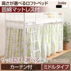 ベッド マットレス付 カーテン付タイプ ミドル シングル 高さが選べるロフトベッド Altura アルトゥラ 固綿マットレス付き