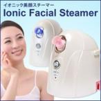 イオニック美顔スチーマー EJ-CA010 エステサロン イオンスチーマー スチーム 定番人気