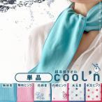 ショッピングひんやりタオル ひんやりタオル タオル 冷感 超冷感タオル cool'n クールン 単品 ひんやりスカーフ 熱中症対策