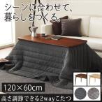 ショッピングこたつ こたつ セット ソファに合わせて使える2WAYこたつ 〔スノーミー〕 120x60cm+ヘリンボーン織こたつ布団 2点セット 正方形