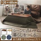 ショッピングこたつ こたつ セット ソファに合わせて使える2WAYこたつ 〔スノーミー〕 120x60cm+スウェット生地こたつ布団 2点セット 正方形