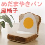 座椅子 リクライニング 座椅子 カバー洗濯可 食パン形 めだまやき座椅子 かわいい カバーリング 本体+カバー