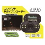 ショッピングドライブレコーダー 赤外線12灯ドライブレコーダー DX-DR12LED ドラレコ 自動録画 自動停止 サイクル録画 バッテリー付 夜間撮影