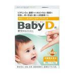 BabyD(ベビー ディー)