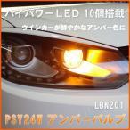 PSY24Wアンバーバルブ 10LEDバルブ(LBN201) 1個販売