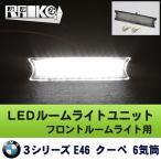 ショッピングLED BMW E46(3シリーズクーペ) 6気筒車 フロント用 LEDルームライトユニット1個とマップライトバルブ2個のセット
