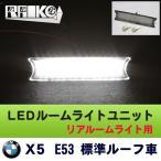 ショッピングLED BMW X5 E53 標準ルーフ/サンルーフ車 リア用 LEDルームライト ユニット1個とマップライトバルブ2個のセット