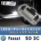 フォルクスワーゲン Passat Variant 5D(パサートヴァリアント) 3C LEDフロントカーテシーライトユニット(前席ドア下ライト) 左右セット