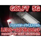 フォルクスワーゲン ゴルフ7(GOLF7) 5G LEDインテリアライトユニット(フットライト/グローブボックス)(LIU021)