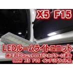 BMW X5 F15 LEDインテリアライトユニット(カーテシーライト/ラゲッジライト)(LIU023)