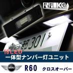 MINI(ミニ) クロスオーバー(R60) LEDナンバー灯【ライセンスランプ】ユニット(取付配線付)[LLU003]【