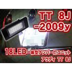 アウディ TT(8J) -2009年 LEDナンバー灯ユニット接続配線付(LLU010)