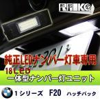 BMW 1シリーズ ハッチバック F20 LEDナンバー灯(ライセンスランプ)ユニット(取付配線付)