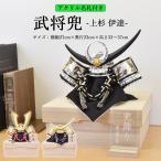 五月人形 兜飾り コンパクト 兜飾り ケース飾り かぶと 115-718 kabuto-49
