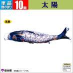 こいのぼり 単品 10m 太陽 徳永鯉のぼり